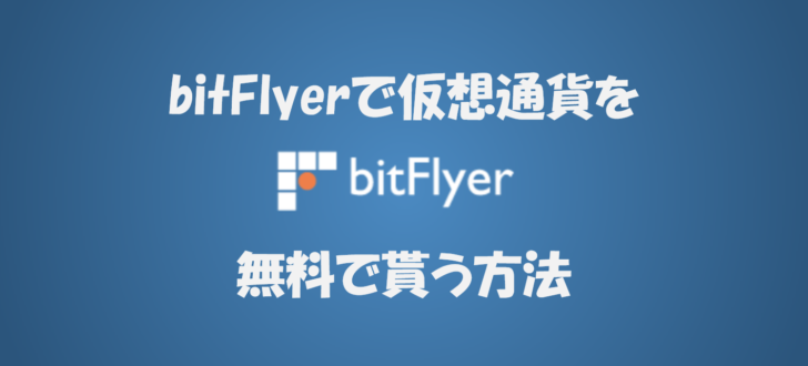 bitflyer pointback eyecatch